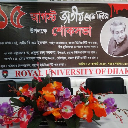 Royal University of Dhaka observed the National Mourning Day 2018