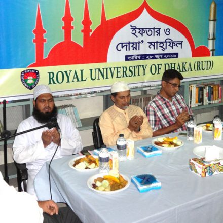 Iftar & Dua Mahfil held on 28 June 2016 at Royal University of Dhaka