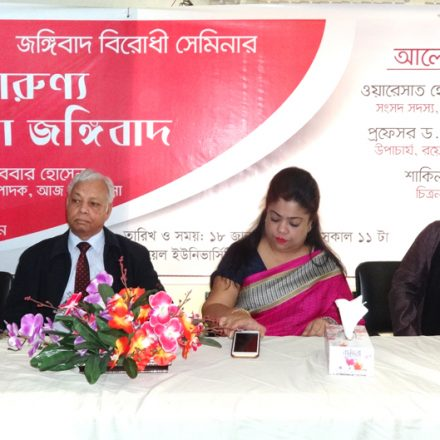 Seminar on Anti Militancy
